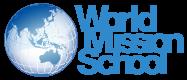 ワールドミッションスクール